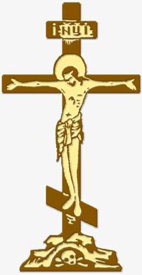 Закон Божий. Православный крест с распятием