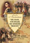 Обложка книги посвящённой 200-летию нашествия Наполеона на Россию