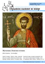 """Стенгазета """"Православие и мир"""" от 26 октября 2012 года"""