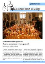 """Стенгазета """"Православие и мир"""" от 01 ноября 2013 года"""